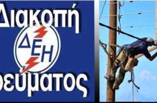 Αλεξανδρούπολη: Είδες η ΔΕΗ; Συνεχείς διακοπές ρεύματος χθες, καταστράφηκαν ηλεκτρικές-ηλεκτρονικές συσκευές – Έξαλλοι οι καταναλωτές