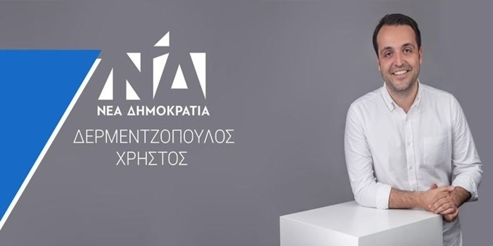 Ευχές για τα γενέθλια αλλά και την υποψηφιότητα, δεχόταν χθες ο Χρήστος Δερμεντζόπουλος