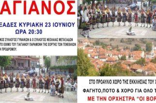 Το έθιμο του Γιάγιανου αναβιώνει την Κυριακή 23 Ιουνίου στους Μεταξάδες Διδυμοτείχου