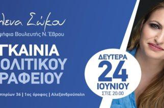 Αλεξανδρούπολη: Εγκαίνια απόψε του πολιτικού γραφείου της υποψήφιας βουλευτή Έβρου της Ν.Δ Έλενας Σώκου