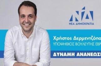 Πολιτική εκδήλωση-συζήτηση του υποψήφιου βουλευτή της Ν.Δ Χρήστου Δερμεντζόπουλου στην Αλεξανδρούπολη