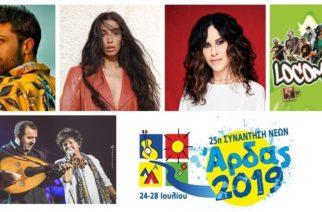 Με Φουρέιρα, Αργυρό, Αρβανιτάκη, Βελεσιώτου, Locomondo, η 25η Συνάντηση Νέων Άρδας 2019 – Το πρόγραμμα