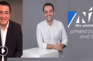ΒΙΝΤΕΟ: Ο Περιφερειάρχης Κεντρικής Μακεδονίας Απόστολος Τζιτζικώστας στηρίζει την υποψηφιότητα του Χρήστου Δερμεντζόπουλου