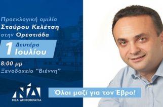 Προεκλογική ομιλία του υποψήφιου βουλευτή Ν.Δ Σταύρου Κελέτση στην Ορεστιάδα – Συνεχείς επισκέψεις και συναντήσεις