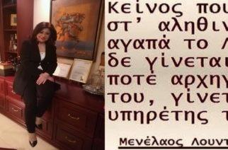 Το ευχαριστώ της Ελένης Ιντζεπελίδου στον κόσμο για την εκλογή της