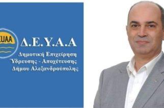 ΔΕΥΑ Αλεξανδρούπολης: Προσφυγή εταιρείας εναντίον της, αφού έδωσε χαμηλότερη προσφορά 40.000 ευρώ αλλά απορρίφθηκε!!!