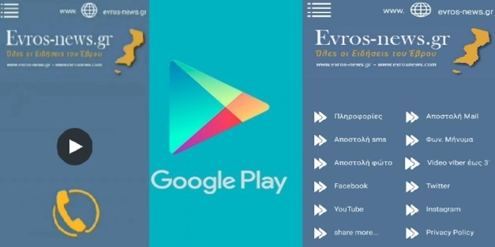 ΕΝΤΕΛΩΣ ΔΩΡΕΑΝ: Κατεβάστε από το Play Store  την εφαρμογή του Evros-news στο κινητό σας