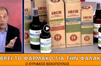 ΒΙΝΤΕΟ: Ο αρχηγός Βελόπουλος πουλάει φάρμακο για την φαλάκρα, αλλά ο ίδιος… δεν έχει μαλλιά