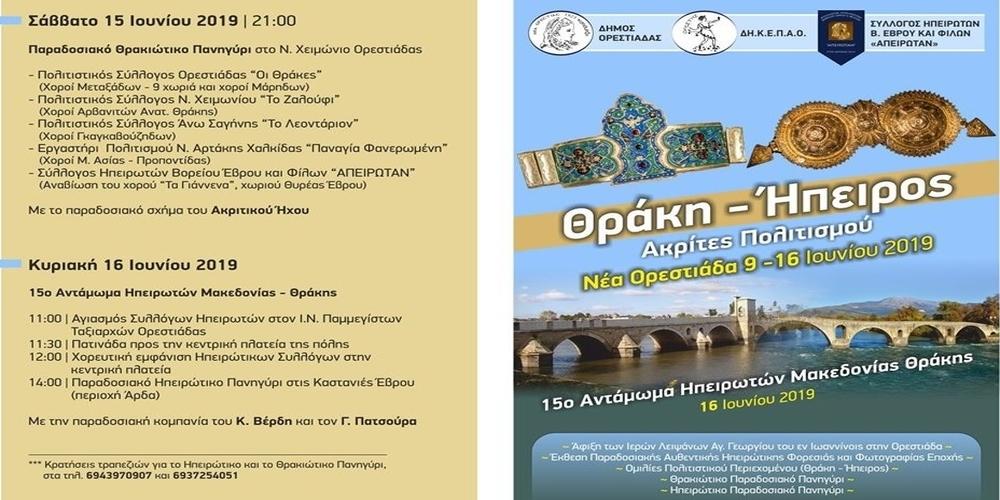 """Ορεστιάδα: Ξεκινούν σήμερα οι εκδηλώσεις """"Θράκη-Ήπειρος"""" Ακρίτες Πολιτισμού"""