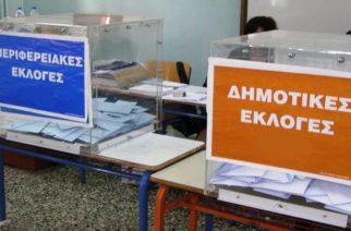 Έβρος: Πως θα ψηφίσουμε την Κυριακή για Περιφέρεια και δήμους