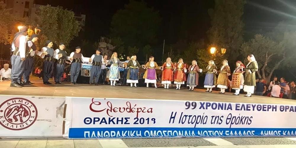 Τα Ελευθέρια της Θράκης γιορτάστηκαν στην Αθήνα απ' την Πανθρακική Ομοσπονδία Νοτίου Ελλάδος (ΒΙΝΤΕΟ+φωτό)