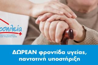 """Αλεξανδρούπολη: Εκδήλωση με θέμα """"Δωρεάν νοσηλεία κατ' οίκον"""" απ' τον Πολιτιστικό Σύλλογο Αγνάντιας"""