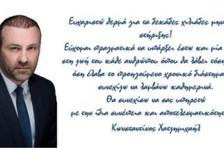 Η απάντηση του Κώστα Χατζημιχαήλ για τον αποκλεισμό του απ' το ψηφοδέλτιο της Ν.Δ