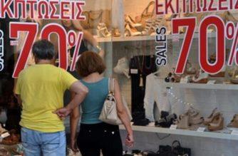 Εμπορικός Σύλλογος Αλεξανδρούπολης: Πότε αρχίζουν οι θερινές εκπτώσεις και πόσο διαρκούν