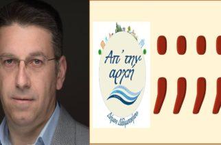 Διδυμότειχο: Παραιτήθηκε απ' τον συνδυασμό του νέου δημάρχου Ρ.Χατζηγιάννογλου ο εκλεγείς Γιάννης Σαρσάκης με σοβαρές καταγγελίες!!!