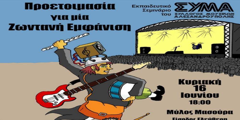 """""""Προετοιμασία για μια Ζωντανή Εμφάνιση"""": Σεμινάριο του Συλλόγου Μουσικών Αλεξανδρούπολης"""