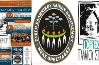 Ορεστιάδα: Ξεκινούν σήμερα οι Γιορτές Παλαιού Σταθμού 2019