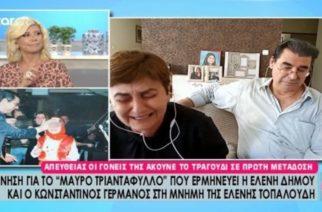 Συγκινεί το τραγούδι που γράφτηκε για τη δολοφονημένη Ελένη Τοπαλούδη – Έβαλε τα κλάματα η μητέρα της