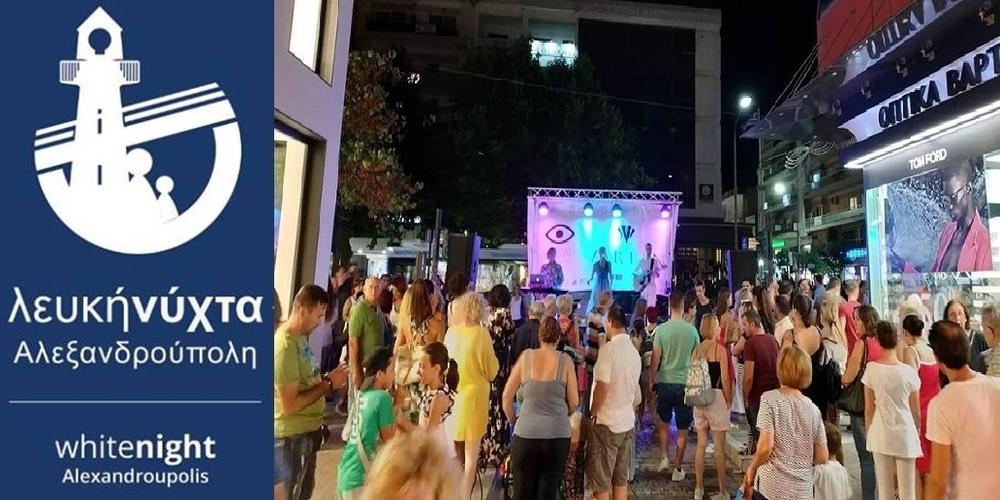 """Στις 8 Αυγούστου η φετινή """"Λευκή Νύχτα"""" στην Αλεξανδρούπολη"""