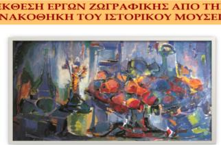 Έκθεση έργων ζωγραφικής από την πινακοθήκη του Ιστορικού Μουσείου Αλεξανδρούπολης