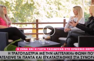 """ΒΙΝΤΕΟ: Οδοιπορικό σε Ορμένιο, Μαράσια της εκπομπής """"Αλήθειeς με την Ζήνα"""" του STAR"""