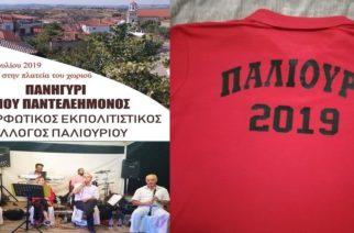 Το Πανηγύρι-θεσμός, έρχεται στο Παλιούρι Διδυμοτείχου Σάββατο 27 Ιουλίου με Παναγιώτη Μπαρμπούδη (ΒΙΝΤΕΟ)