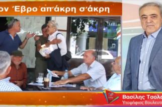 """Βασίλης Τσολακίδης: Το οδοιπορικό του υποψήφιου βουλευτή """"Στον Έβρο απ' άκρη σ' άκρη"""" (ΒΙΝΤΕΟ)"""