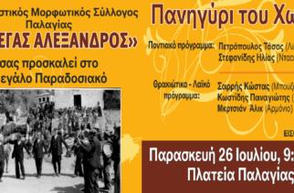 Πανηγύρι στην Παλαγία Αλεξανδρούπολης στις 26 Ιουλίου