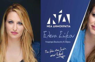 Η Εβρίτισσα Έλενα Σώκου εκπρόσωπος Τύπου της Ν.Δ για τα Περιφερειακά ΜΜΕ
