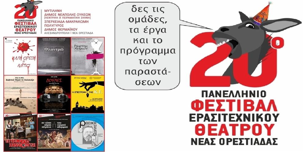 Ορεστιάδα: Επιλέχθηκαν οι Ομάδες και τα Έργα που θα διαγωνιστούν φέτος στο 20ο Πανελλήνιο Φεστιβάλ Ερασιτεχνικού Θεάτρου