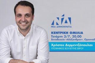 Χρήστος Δερμεντζόπουλος: Αύριο Τετάρτη στην Ορεστιάδα η κεντρική προεκλογική του ομιλία