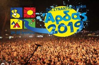 Χρήστος Χαρακοπίδης: Η πολιτιστική διάσταση του Φεστιβάλ Άρδα