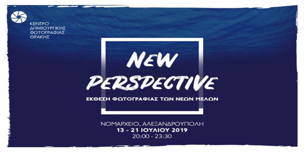 """Αλεξανδρούπολη: Έκθεση φωτογραφίας """"New Perspective"""" των νέων μελών"""