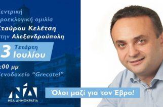 Σταύρος Κελέτσης: Την Τετάρτη στην Αλεξανδρούπολη η κεντρική προεκλογική του ομιλία – Απόψε στην Ορεστιάδα