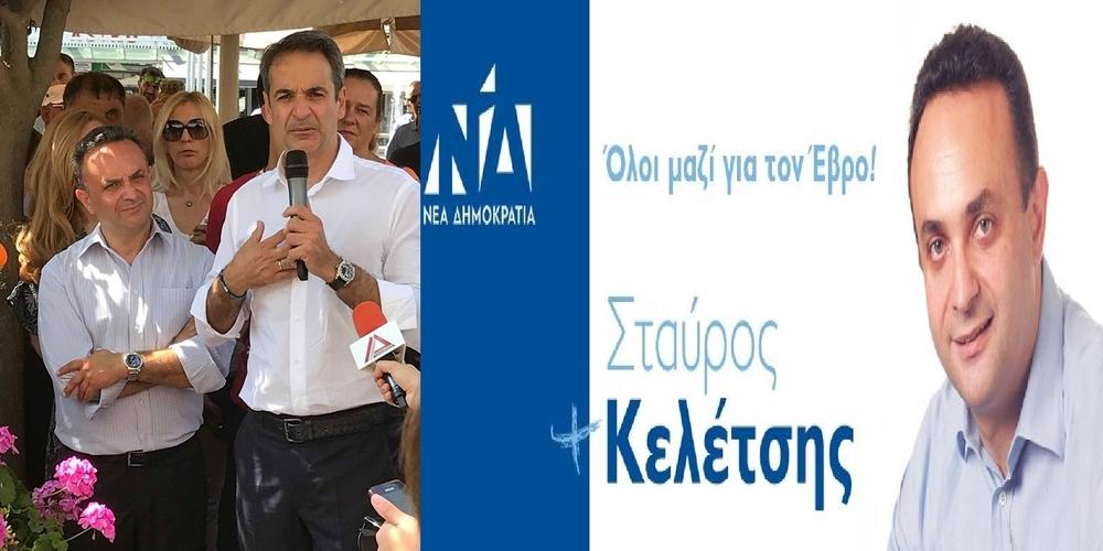 Η δήλωση του βουλευτή της Ν.Δ Σταύρου Κελέτση για την εκλογή του