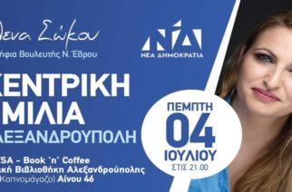 """Έλενα Σώκου-συνέντευξη: """"Ήρθε η ώρα η Ν.Δ να εκλέξει γυναίκα βουλευτή στον Έβρο"""" (ΒΙΝΤΕΟ)"""