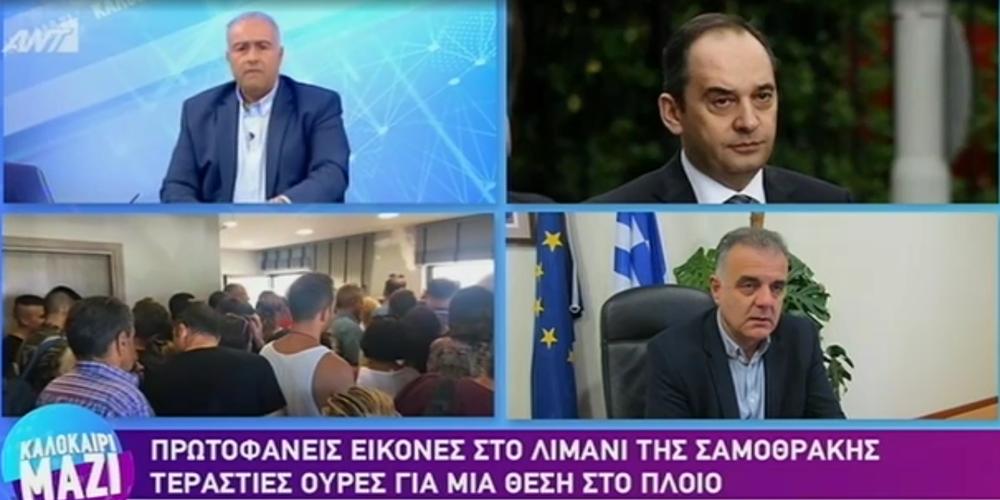 ΒΙΝΤΕΟ: Ο υπουργός Ναυτιλίας Γ.Πλακιωτάκης και ο δήμαρχος Θ.Βίτσας για τον αποκλεισμό της Σαμοθράκης στον ΑΝΤ1