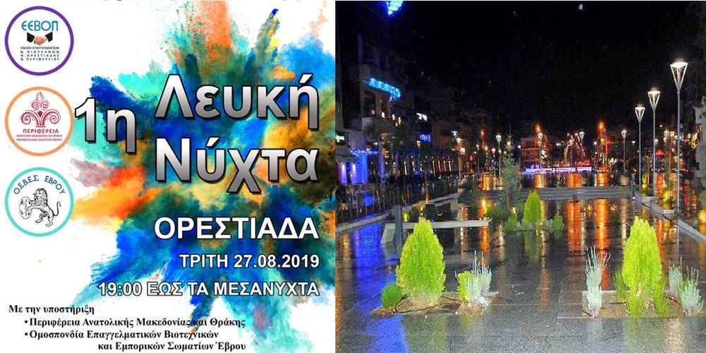 """Ορεστιάδα: Όλοι οι δρόμοι οδηγούν απόψε στην 1η """"Λευκή Νύχτα""""- Το πρόγραμμα εκδηλώσεων"""