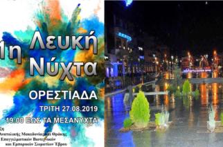 """Ορεστιάδα: Αυτό είναι το πλήρες πρόγραμμα εκδηλώσεων της """"Λευκής Νύχτας"""" την Τρίτη 27 Αυγούστου"""