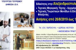 Προκήρυξη για την εισαγωγή 77 καταρτιζόμενων στο δημόσιο ΙΕΚ Τουρισμού της Αλεξανδρούπολης – Δείτε λεπτομέρειες