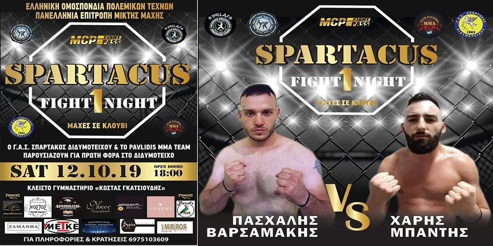Διδυμότειχο: Νέοι αντίπαλοι ανακοινώνονται για την μαχητική διοργάνωση «Spartacus Fight Night 1»