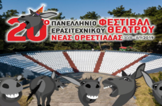 Το 20ο Πανελλήνιο Φεστιβάλ Ερασιτεχνικού Θεάτρου Νέας Ορεστιάδας ανοίγει αυλαία την Παρασκευή 30 Αυγούστου