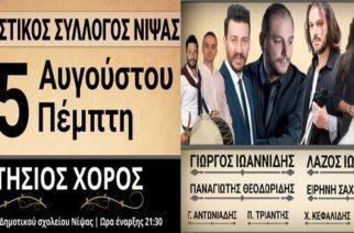 Έρχεται ο ετήσιος χορός του Πολιτιστικού Συλλόγου Νίψας στις 15 Αυγούστου