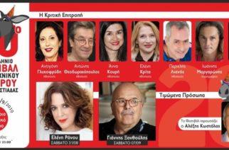 Ο συντοπίτης μας συγγραφέας Γιάννης Ξανθούλης και η Ελένη Ράντου, τιμώμενα πρόσωπα στο 20ο Πανελλήνιο Φεστιβάλ  Ερασιτεχνικού Θεάτρου Ορεστιάδας