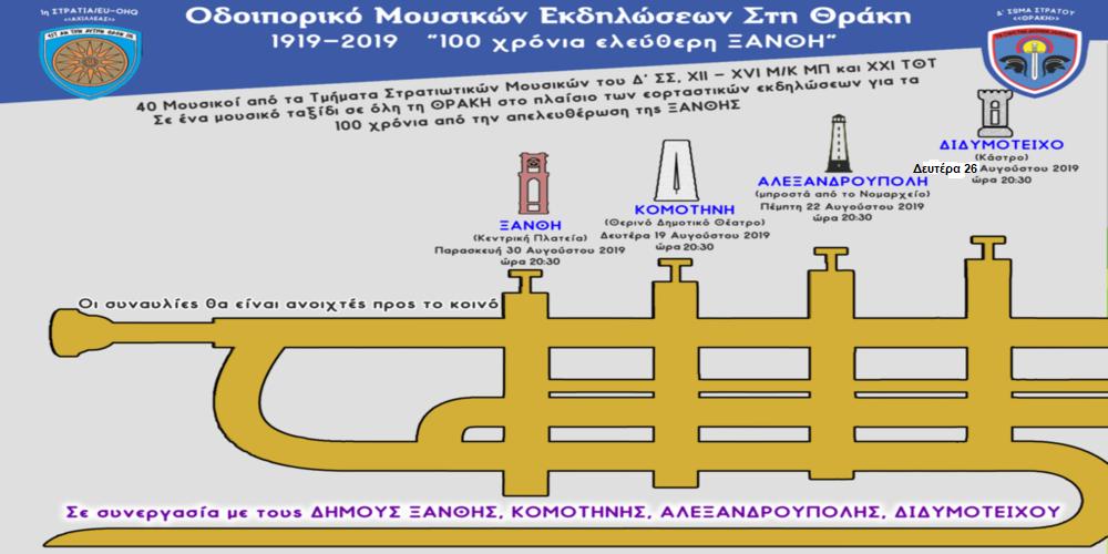 """Το """"Οδοιπορικό Μουσικών Εκδηλώσεων"""" σε Αλεξανδρούπολη, Διδυμότειχο από το Δ' Σώμα Στρατού"""