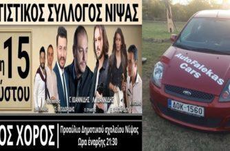 Νίψα: Πας απόψε στον χορό του Πολιτιστικού Συλλόγου, διασκεδάζεις και μπορεί να κερδίσεις ένα αυτοκίνητο Ford