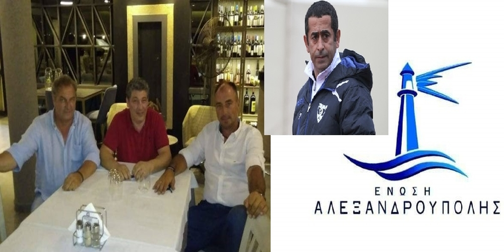 Με προπονητή Ουσταμπασίδη και ισχυρή διοικητική τριάδα Πατσιώρα, Μερκούρη, Λογαρά στη Γ' εθνική η Ένωση Αλεξανδρούπολης