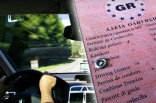Ταλαιπωρία ΤΕΛΟΣ για 100.000 υποψήφιους οδηγούς, αλλά και για το χαράτσι 180 ευρώ που πλήρωναν