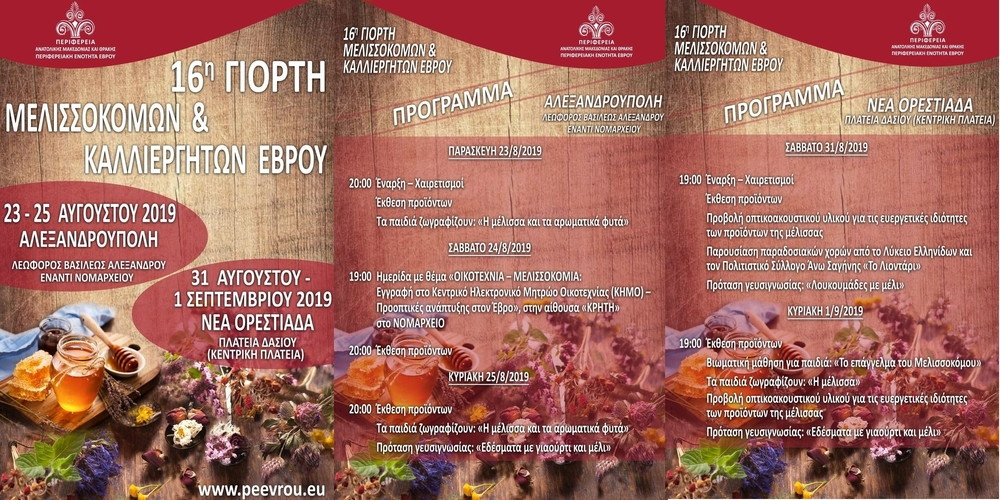 Το πρόγραμμα της 16ης Γιορτής Μελισσοκόμων και Καλλιεργητών Έβρου σε Αλεξανδρούπολη, Ορεστιάδα