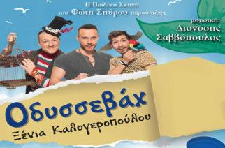 """Το εμβληματικό έργο """"Οδυσσεβάχ""""της Ξένιας Καλογεροπούλου έρχεται σε Αλεξανδρούπολη, Ορεστιάδα"""